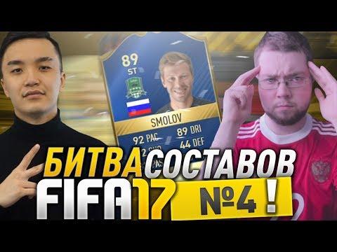 FIFA 17 - БИТВА СОСТАВОВ #4 С JETFIFA