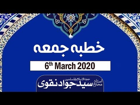 Khutba e Juma - Ustad e Mohtaram Syed Jawad Naqvi - 6th March 2020 [with titles]