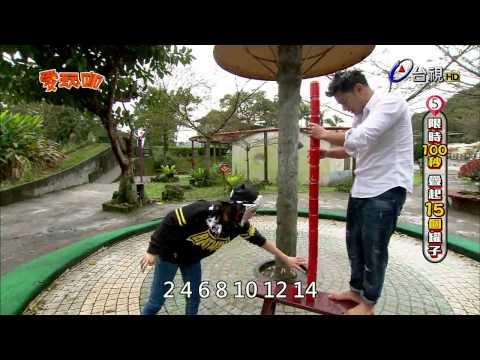台綜-愛玩咖-20150408 急速快趕 大明星接力賽