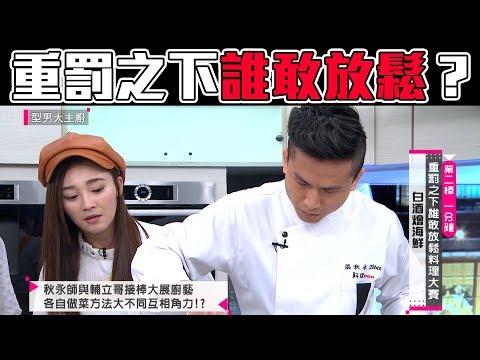 台綜-型男大主廚-20190320 那邊那位同學別鬧!重罰之下誰敢放鬆料理大賽!