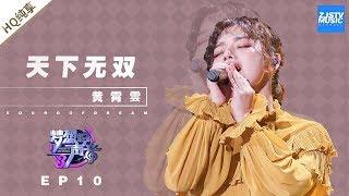[ 纯享 ] 黄霄雲《天下无双》《梦想的声音3》EP10 20181229  /浙江卫视官方音乐HD/