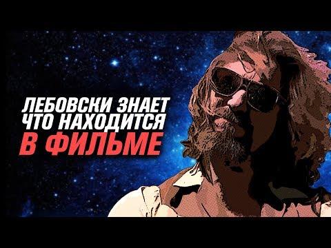 Лебовски знает, что он герой фильма [Кинотеории]