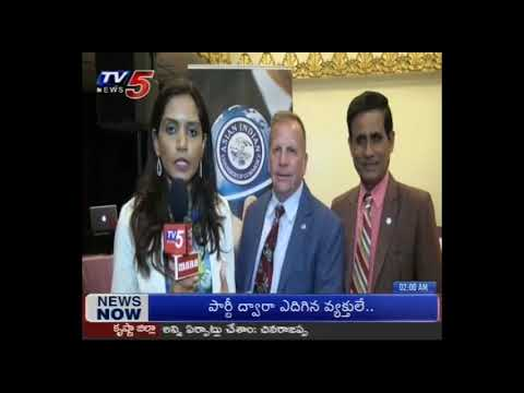 Asian Indian Chamber Of Commerce Networking Event In New Jersey | TV5 News