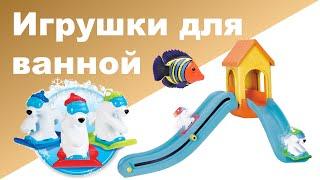 ИГРУШКИ ДЛЯ ВАННОЙ ♥ Полярные медведи-сноубордисты TOMY ♥ Сачок и рыбки