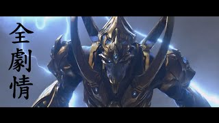 星海爭霸II:虛空之遺 全劇情[英語中字] -全過關動話,過場動話和對話