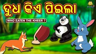 ଦୁଧ କିଏ ପିଇଲା - Odia Story for children | Odia Fairy Tales | Moral Story in Odia | Koo Koo TV Odia