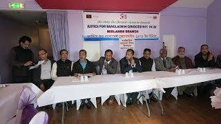 Justice for Bangladesh Genocide 1971 in UK Midlands Branch International Mother Language 2014