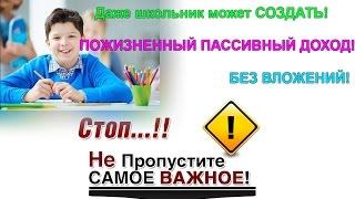 Как заработать 500 рублей в день без вложений! Как заработать школьнику 500 рублей в день!