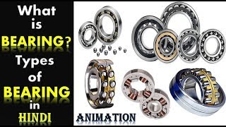 What is Bearing? | Types of Bearing in Hindi with Animation