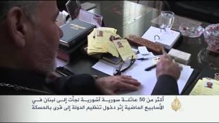 أكثر من خمسين عائلة سورية آشورية تلجأ إلى لبنان