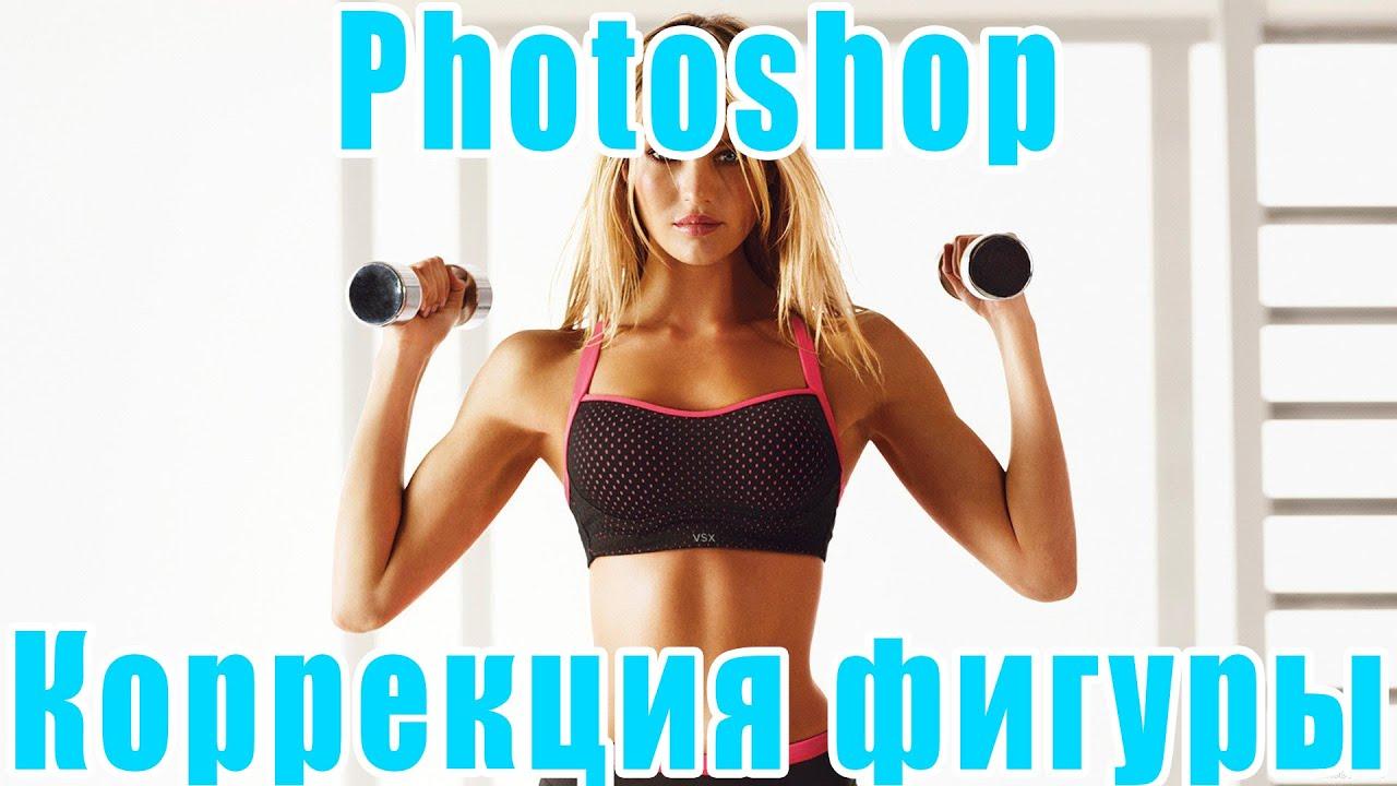 Как сделать тело стройней