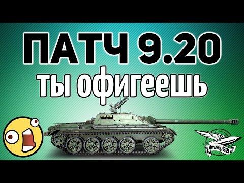 Патч 9.20 - Возвращение WT E 100, новый тип боя, новая ветка китайских ПТ-САУ - Ты офигеешь