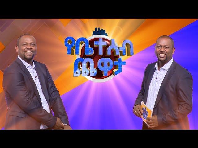 Yebeteseb Chewata Season 5 EP 23