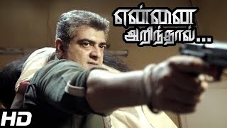 Yennai Arindhaal mass scenes | Ajith gets back to form | Yennai Arindhaal mass Transformation scene