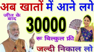 खुशखबरी अब आने लगा 30-30 हजार रू सभी के बैंक खातों में जल्दी निकालो | sabhi in mahilaon ke liye