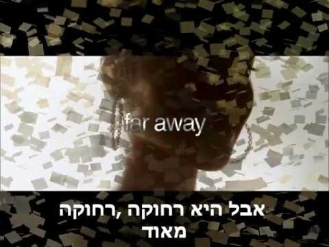 Tyga - Far Away Hebsub מתורגם video