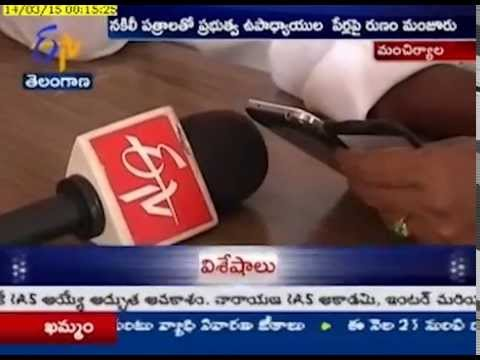 Rs.1.5 Crore Scam By A Bank Manager Busted In Adilabad
