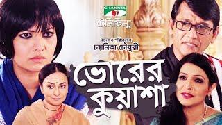 Vorer Kuasa   Bangla Telefilm   Richi Solaiman   Azizul Hakim   Kumkum Hasan   Channel i TV