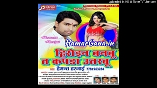 Heroin Banbu Ta Kapda Utarbu - Hemant Harjai - Bhojpuri 2017 Latest Album Song