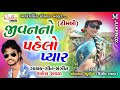 Jivan No Pahelo Pyar | New Rakesh Raval Song | Gujarati Latest Song 2018
