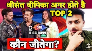 Who Will WIN If Sreesanth And Dipika Be TOP 2 Finalist? | My HONEST OPINION | Bigg Boss 12