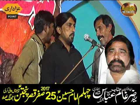 zakir bhati Majlis 25 Safar 2017 Jhang Sadar bani zakir zargham abbas bukhari