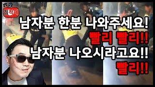 절대 나서시면 안됩니다.(feat.대림동 경찰 폭행)