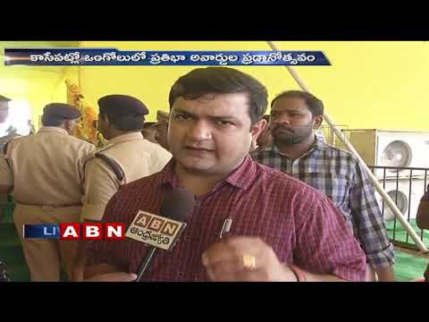 All Arrangements Set For Pratibha Awards Ceremony | Ongole | ABN Telugu