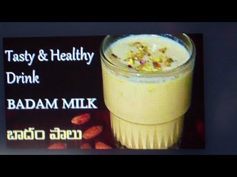 ఎన్నో పోషకాలు చాలా రుచిగా ఉండే బాదంపాలు ఇంట్లో తయారు చేసుకుందాం Badam milk,Almond milk recipe
