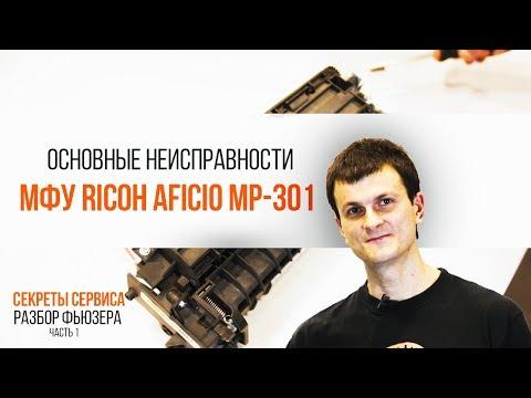 Основные неисправности МФУ Ricoh Aficio MP301[ЧАСТЬ 1]. Разбор фьюзера | Секреты сервиса