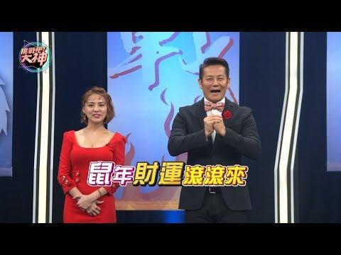 台綜-挑戰吧大神-20200123 三位美女強勢圍攻!男來賓嚇到手狂抖?!