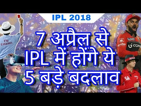 IPL 2018 : List Of 5 New Rules & Changes In IPL From 7 April 2018 | IPL 11 Rules