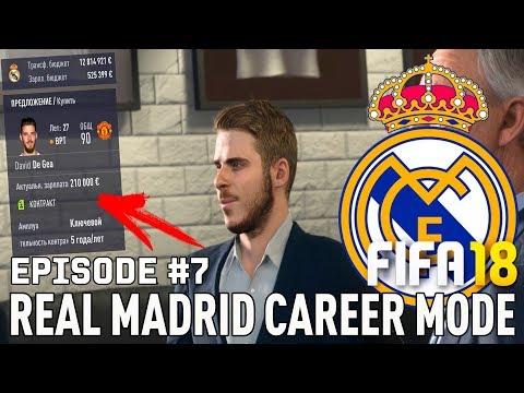 FIFA 18 | Карьера тренера за Реал Мадрид [#7] | ТРАНСФЕРЫ / Де Хеа в Реале? Варан в Тоттенхэме?