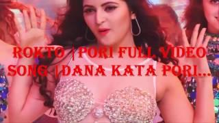 Ami Dana Kata Pori  Rokto  Pori Moni  Kanika Kapoor  Akassh  Bengali Movie Songs 2016
