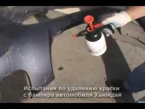 Как снять краску с бампера автомобиля