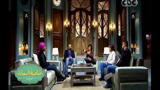 #صاحبة السعادة | لقاء خاص مع فرقة أيامنا الحلوة مع صاحبة السعادة | الجزء الرابع