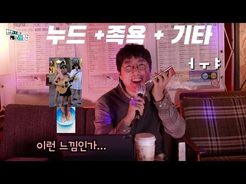 Download Lagu 잠이 오질 않네요 최초 라이브 - 장범준 히든싱어 후기특집 6부.mp3