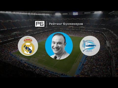 Прогноз Константина Генича: «Реал Мадрид» – «Алавес»