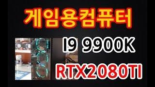 게임용 조립컴퓨터 I9 9900K RTX2080TI