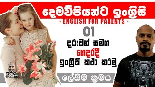 English for Parents-1 - දෙමාපියන් සඳහා ඉංග්රීසි-1