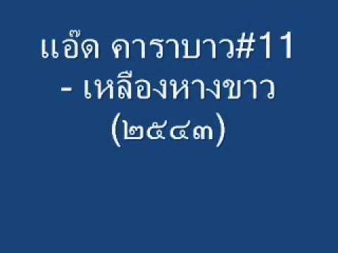 แอ๊ด คาราบาว#๑๑ เหลืองหางขาว เบื่อ๒๕๔๓