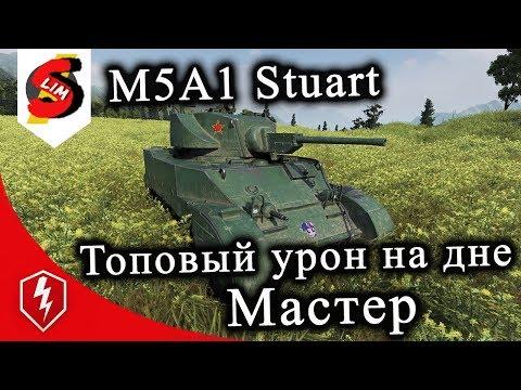 WOT Blitz M5A1 Stuart Топовый урон на ДНЕ. М5А1 Стюарт Мастер WOT Блиц китайские танки