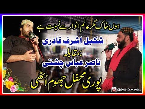 Shakeel Ashraf Qadri - VS - Nasir Abbas Chishti 2018 / Hun Khak Magar Alam e Anwar
