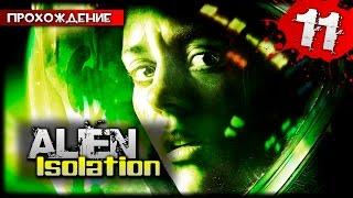 Alien: Isolation прохождение часть 11 - Игра Меня Ненавидит