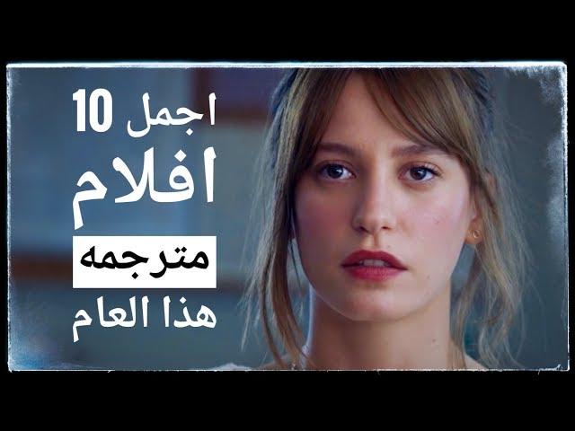 اجمل 10 افلام تركيه تم ترجمتها هذا العام من قصة عشق