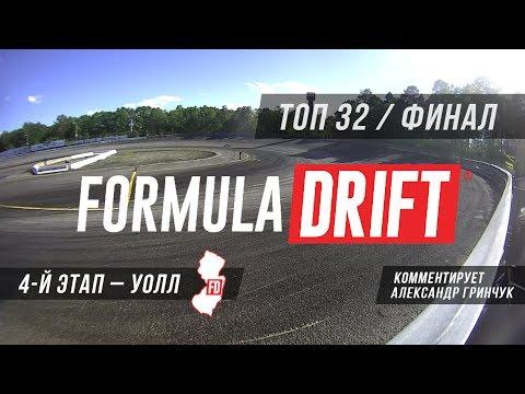 Формула Дрифт Нью Джерси 2017 ПАРНЫЕ ЗАЕЗДЫ по-русски (короткая версия)