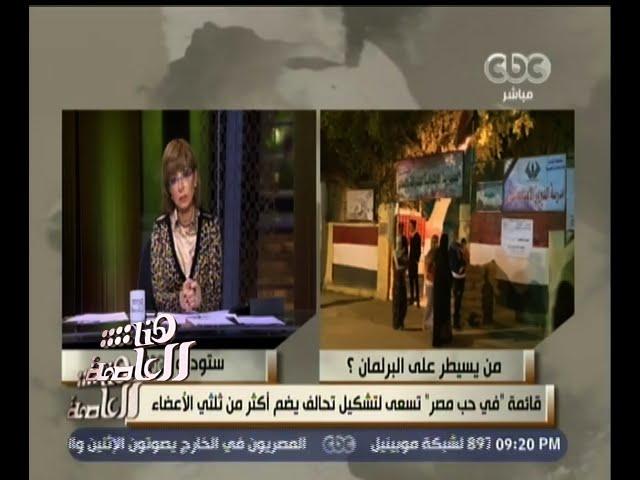 #هنا_العاصمة | د.عماد جاد: إذا تم تعيين المستشار عدلي منصور بالبرلمان فسنصوت له لرئاسة المجلس