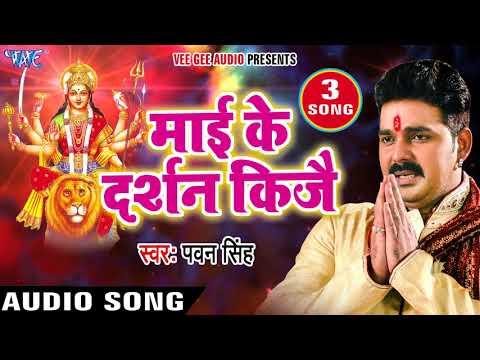 Pawan Singh NEW Mata Bhajan 2017 - माई के दर्शन किजै - Mai Ke Chunari - Superhit Bhojpuri Devi Geet