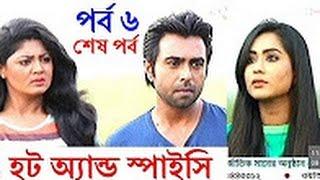 Bangla Eid Natok 2016 | Hawt n Spicy | Part 6 | Apurbo Momo