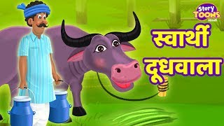 स्वार्थी दूधवाला | Selfish Milkman | Hindi Kahaniya for KIDS | StoryToons TV